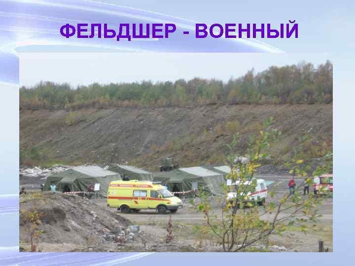 ФЕЛЬДШЕР - ВОЕННЫЙ