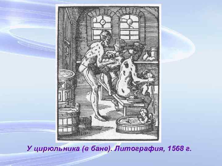 У цирюльника (в бане). Литография, 1568 г.