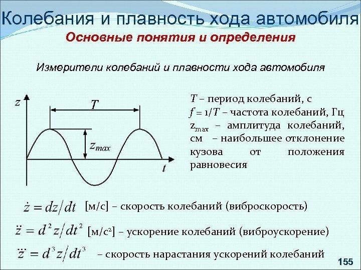 Колебания и плавность хода автомобиля Основные понятия и определения Измерители колебаний и плавности хода