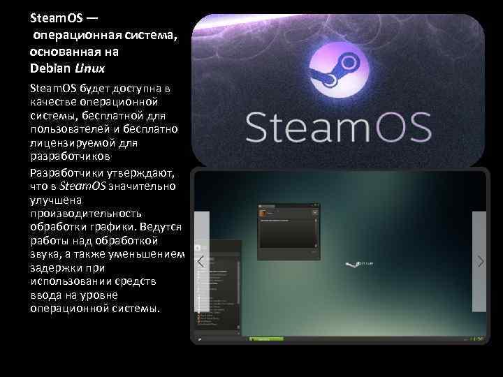 Steam. OS — операционная система, основанная на Debian Linux Steam. OS будет доступна в