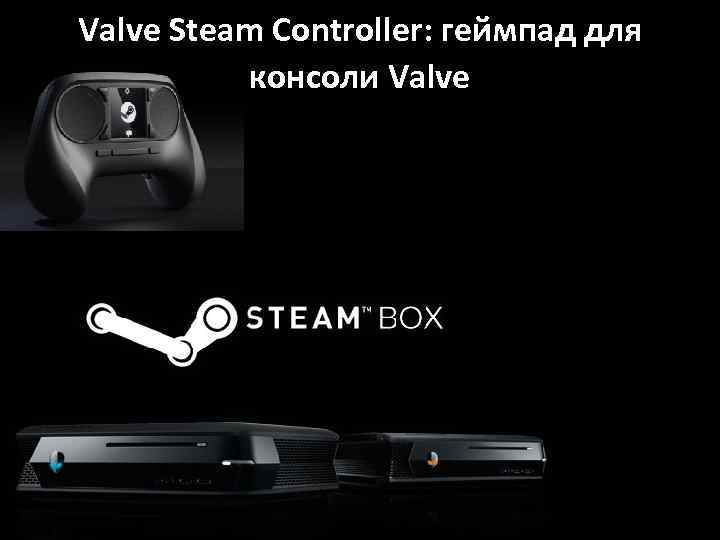 Valve Steam Controller: геймпад для консоли Valve