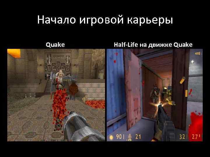 Начало игровой карьеры Quake Half-Life на движке Quake