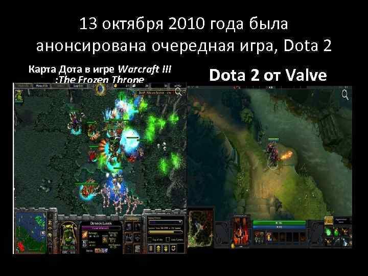 13 октября 2010 года была анонсирована очередная игра, Dota 2 Карта Дота в игре