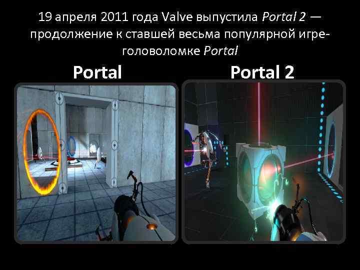 19 апреля 2011 года Valve выпустила Portal 2 — продолжение к ставшей весьма популярной