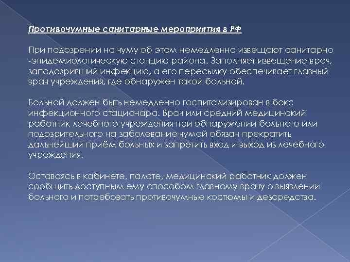 Противочумные санитарные мероприятия в РФ При подозрении на чуму об этом немедленно извещают санитарно