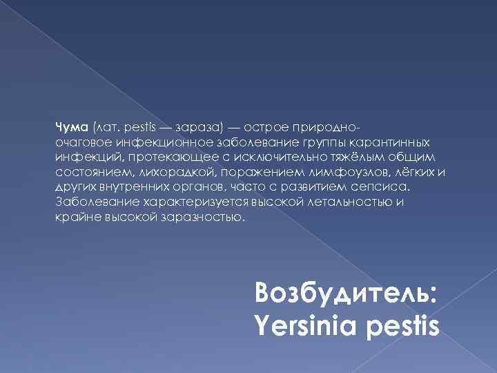 Чума (лат. pestis — зараза) — острое природноочаговое инфекционное заболевание группы карантинных инфекций, протекающее