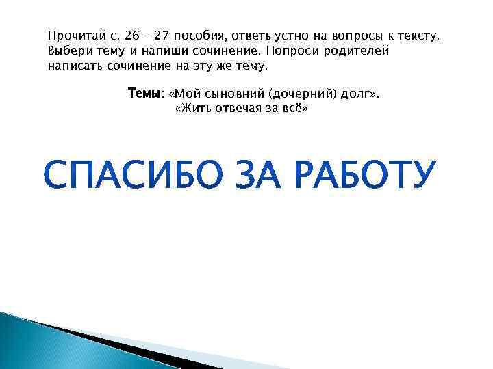 Прочитай с. 26 – 27 пособия, ответь устно на вопросы к тексту. Выбери тему