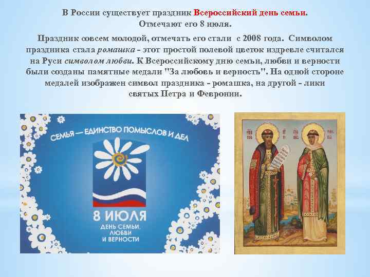 В России существует праздник Всероссийский день семьи. Отмечают его 8 июля. Праздник совсем молодой,