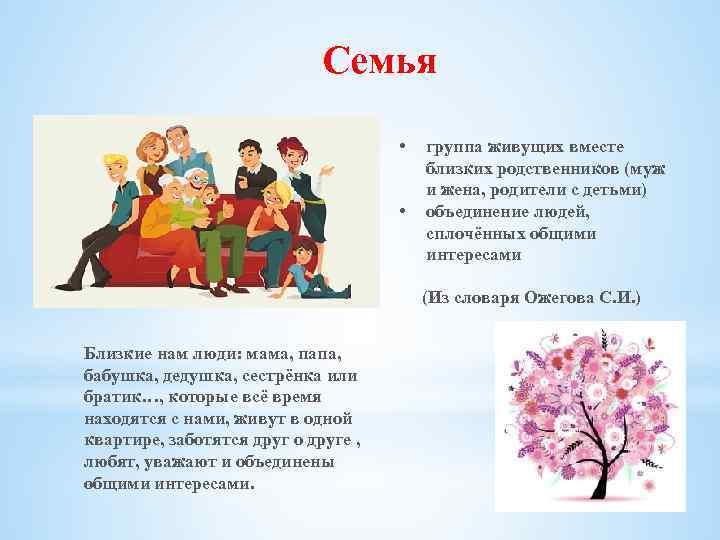 Семья • • группа живущих вместе близких родственников (муж и жена, родители с детьми)