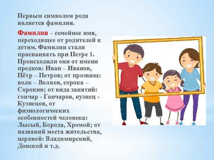 Первым символом рода является фамилия. Фамилия – семейное имя, переходящее от родителей к детям.
