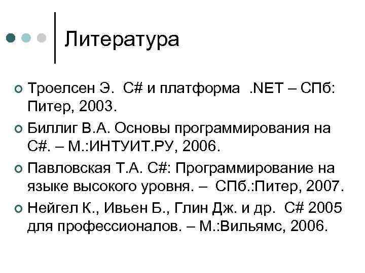 Литература Троелсен Э. С# и платформа. NET – СПб: Питер, 2003. ¢ Биллиг В.