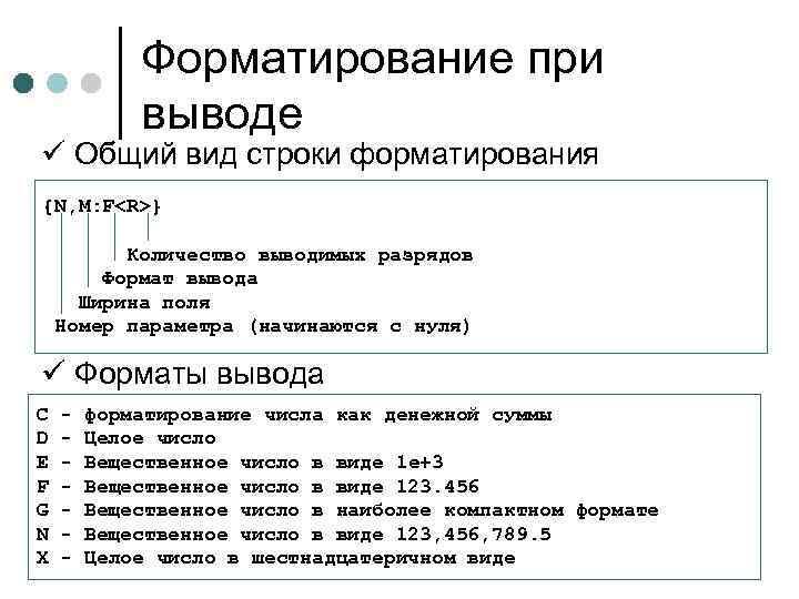 Форматирование при выводе ü Общий вид строки форматирования {N, M: F<R>} Количество выводимых разрядов