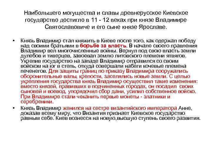 Наибольшего могущества и славы древнерусское Киевское государство достигло в 11 - 12 веках при