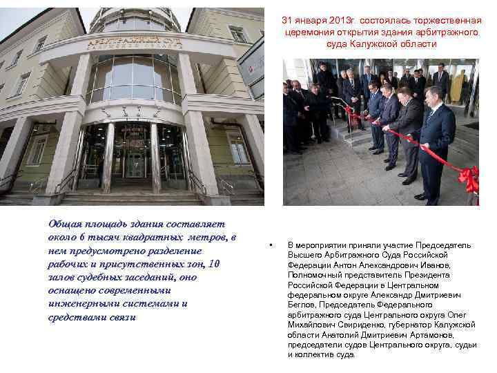 31 января 2013 г. состоялась торжественная церемония открытия здания арбитражного суда Калужской области Общая