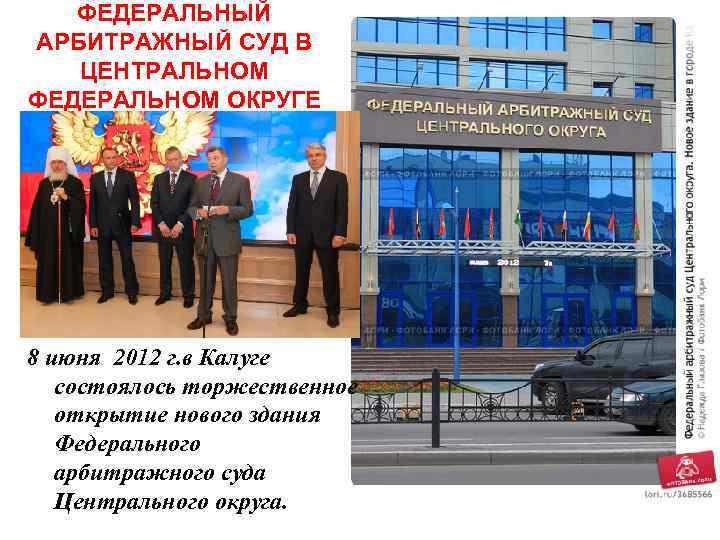 ФЕДЕРАЛЬНЫЙ АРБИТРАЖНЫЙ СУД В ЦЕНТРАЛЬНОМ ФЕДЕРАЛЬНОМ ОКРУГЕ 8 июня 2012 г. в Калуге состоялось