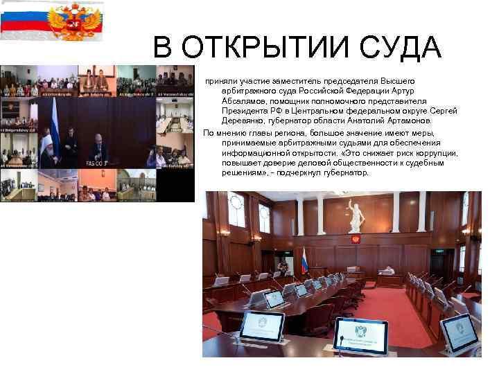 В ОТКРЫТИИ СУДА приняли участие заместитель председателя Высшего арбитражного суда Российской Федерации Артур Абсалямов,