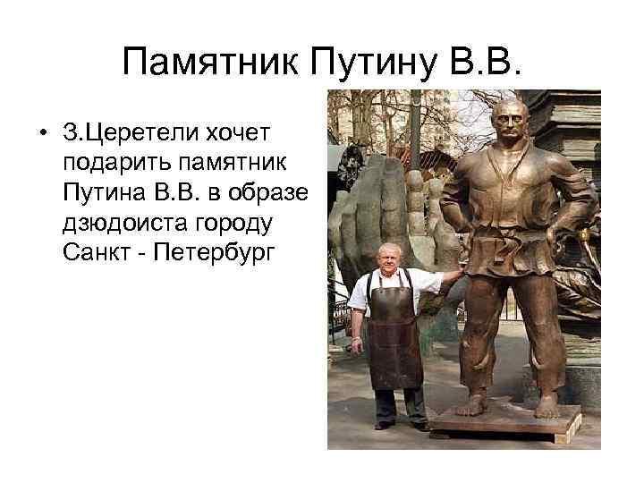 Памятник Путину В. В. • З. Церетели хочет подарить памятник Путина В. В. в