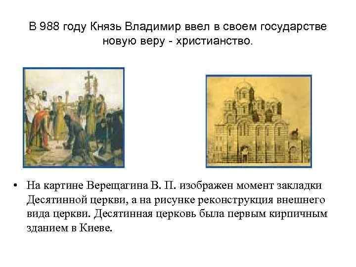 В 988 году Князь Владимир ввел в своем государстве новую веру - христианство. •
