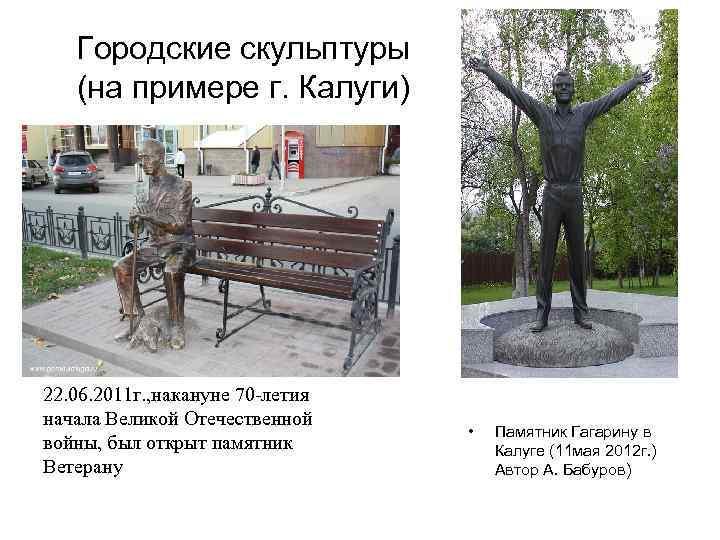 Городские скульптуры (на примере г. Калуги) 22. 06. 2011 г. , накануне 70 -летия
