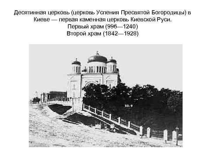 Десятинная церковь (церковь Успения Пресвятой Богородицы) в Киеве — первая каменная церковь Киевской Руси.