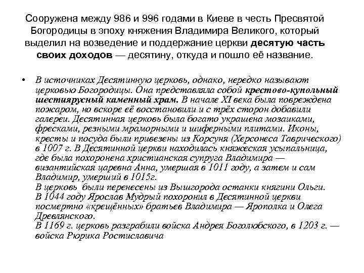 Сооружена между 986 и 996 годами в Киеве в честь Пресвятой Богородицы в эпоху