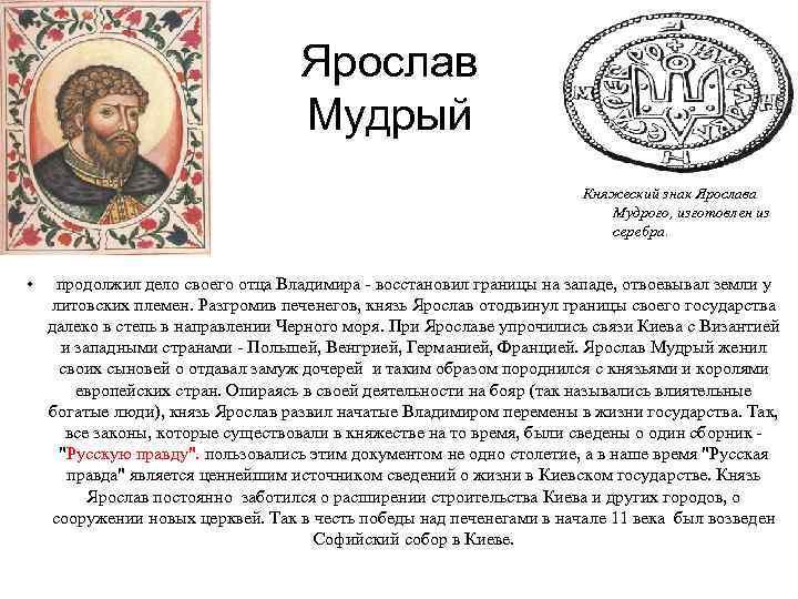 Ярослав Мудрый Княжеский знак Ярослава Мудрого, изготовлен из серебра. • продолжил дело своего отца