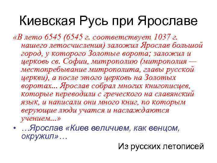 Киевская Русь при Ярославе «В лето 6545 (6545 г. соответствует 1037 г. нашего летосчисления)
