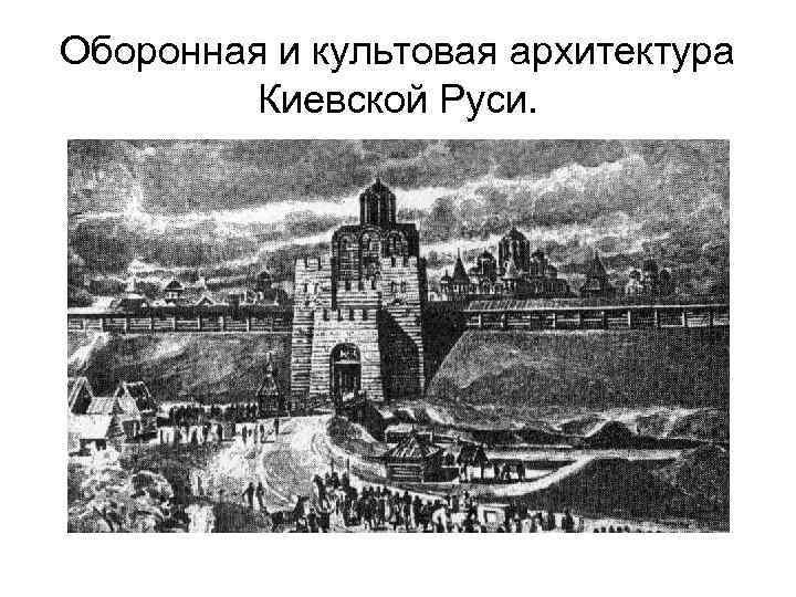 Оборонная и культовая архитектура Киевской Руси.