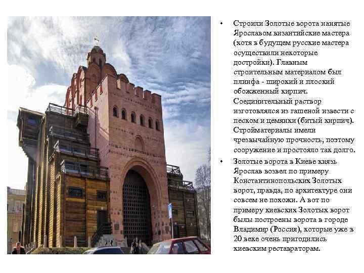 • • Строили Золотые ворота нанятые Ярославом византийские мастера (хотя в будущем русские