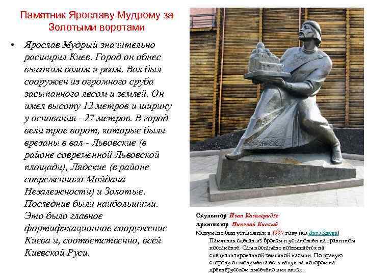Памятник Ярославу Мудрому за Золотыми воротами • Ярослав Мудрый значительно расширил Киев. Город он