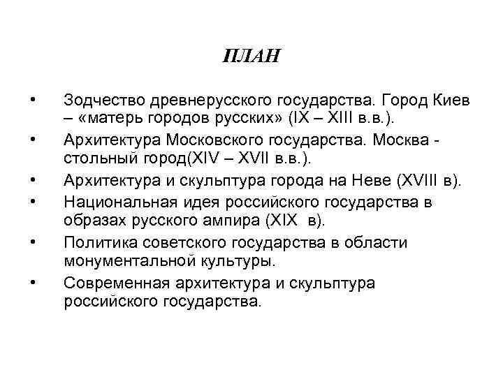 ПЛАН • • • Зодчество древнерусского государства. Город Киев – «матерь городов русских» (IХ