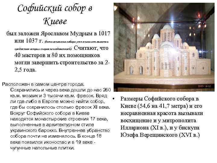 Софийский собор в Киеве был заложен Ярославом Мудрым в 1017 или 1037 г. (дата