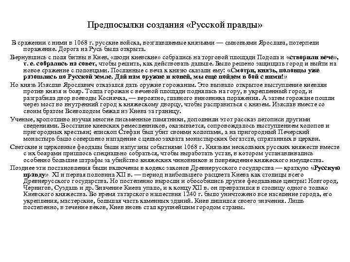 Предпосылки создания «Русской правды» В сражении с ними в 1068 г. русские войска, возглавляемые