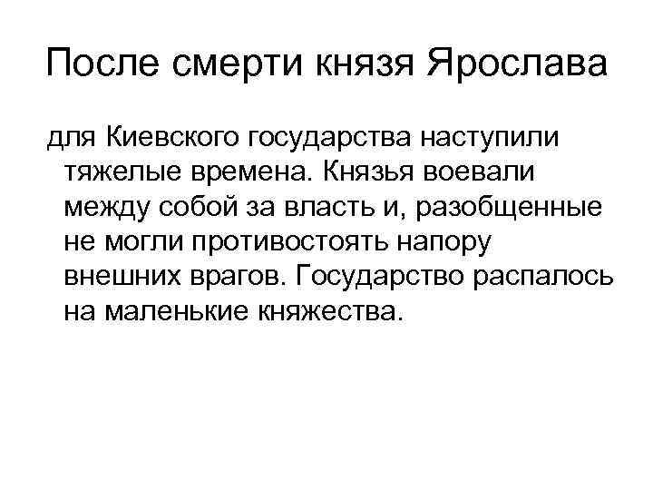 После смерти князя Ярослава для Киевского государства наступили тяжелые времена. Князья воевали между собой