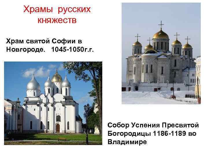 Храмы русских княжеств Храм святой Софии в Новгороде. 1045 -1050 г. г. Собор Успения