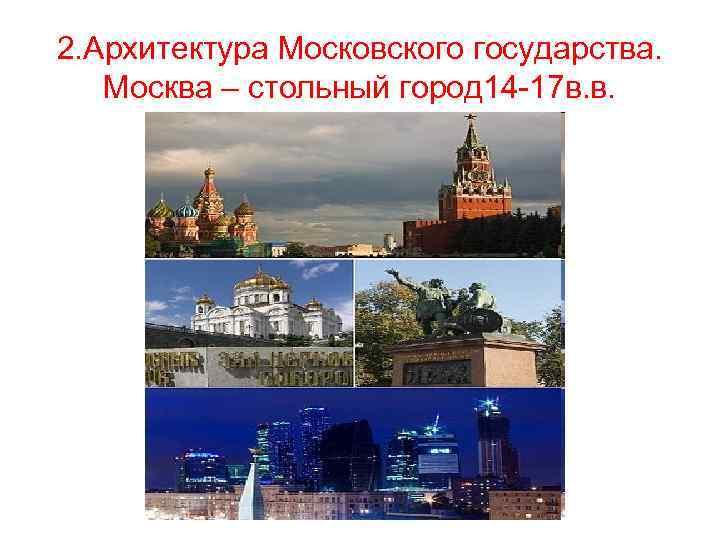 2. Архитектура Московского государства. Москва – стольный город 14 -17 в. в.