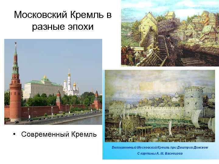 Московский Кремль в разные эпохи • Современный Кремль