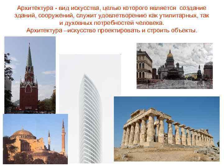 Архитектура - вид искусства, целью которого является создание зданий, сооружений, служит удовлетворению как утилитарных,