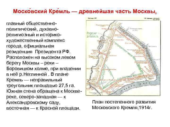 Моско вский Кре мль — древнейшая часть Москвы, главный общественнополитический, духовнорелигиозный и историкохудожественный комплекс