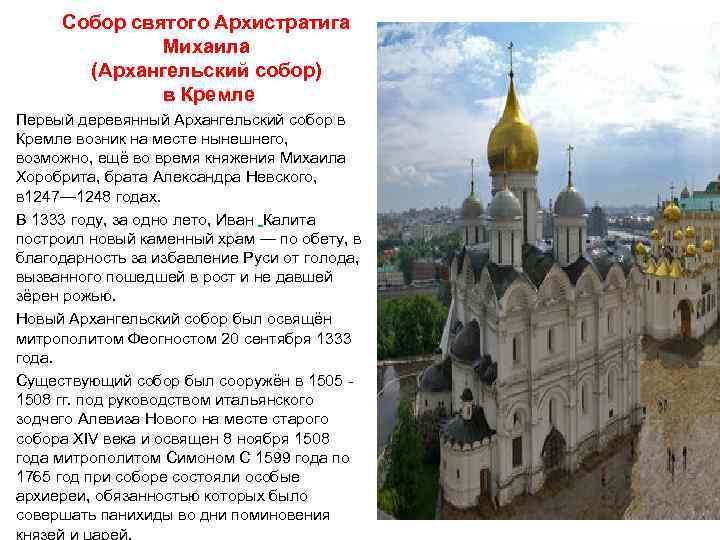 Собор святого Архистратига Михаила (Архангельский собор) в Кремле Первый деревянный Архангельский собор в Кремле