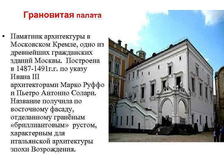 Грановитая палата • Памятник архитектуры в Московском Кремле, одно из древнейших гражданских зданий Москвы.