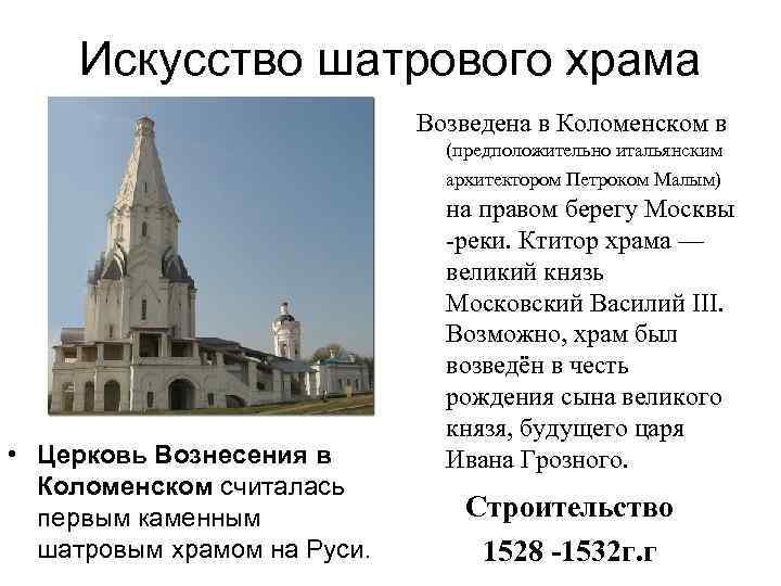 Искусство шатрового храма Возведена в Коломенском в (предположительно итальянским архитектором Петроком Малым) • Церковь