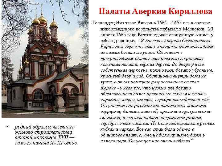 Палаты Аверкия Кириллова • редкий образец частного жилого строительства второй половины XVII — самого
