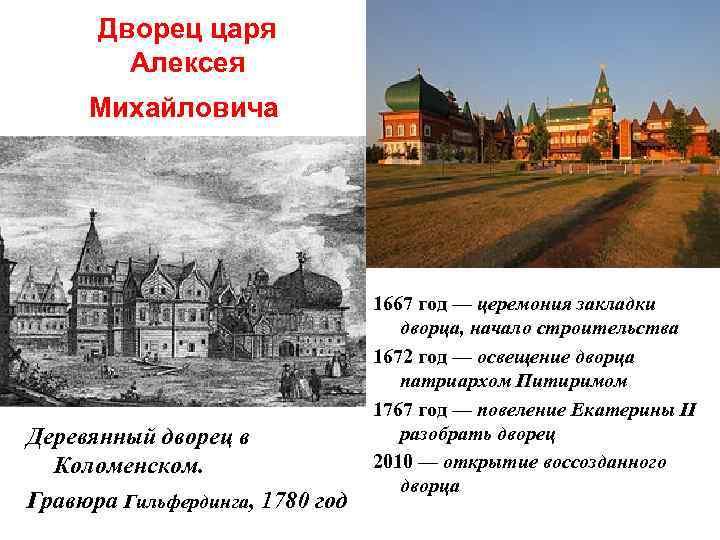 Дворец царя Алексея Михайловича Деревянный дворец в Коломенском. Гравюра Гильфердинга, 1780 год 1667 год