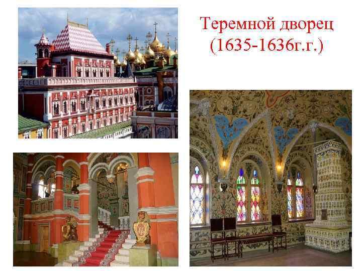 Теремной дворец (1635 -1636 г. г. )