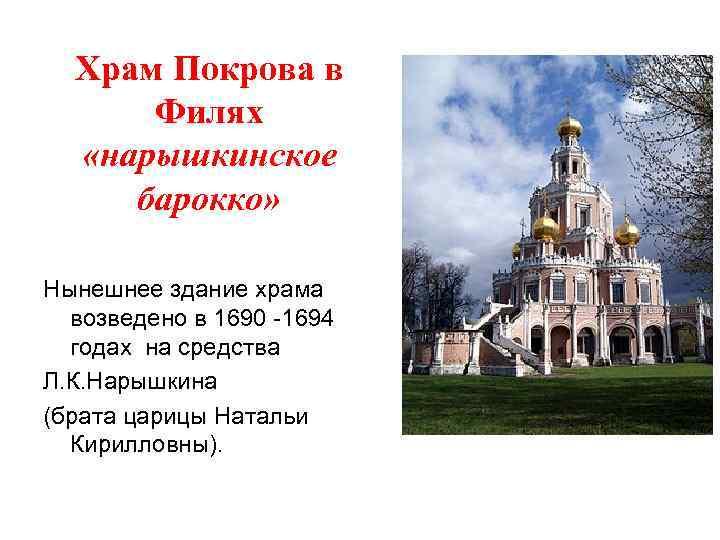 Храм Покрова в Филях «нарышкинское барокко» Нынешнее здание храма возведено в 1690 -1694 годах