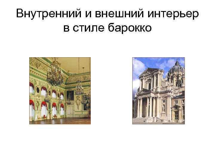 Внутренний и внешний интерьер в стиле барокко