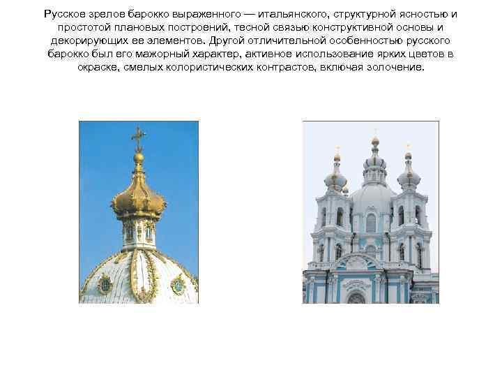 Русское зрелое барокко выраженного — итальянского, структурной ясностью и простотой плановых построений, тесной связью