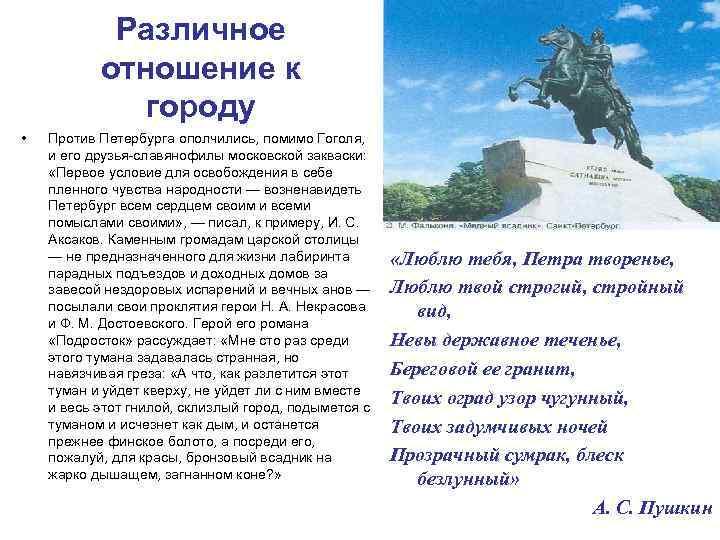 Различное отношение к городу • Против Петербурга ополчились, помимо Гоголя, и его друзья-славянофилы московской