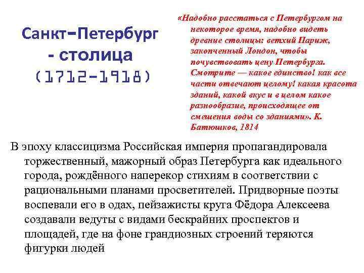 Санкт-Петербург - столица (1712 -1918) «Надобно расстаться с Петербургом на некоторое время, надобно видеть